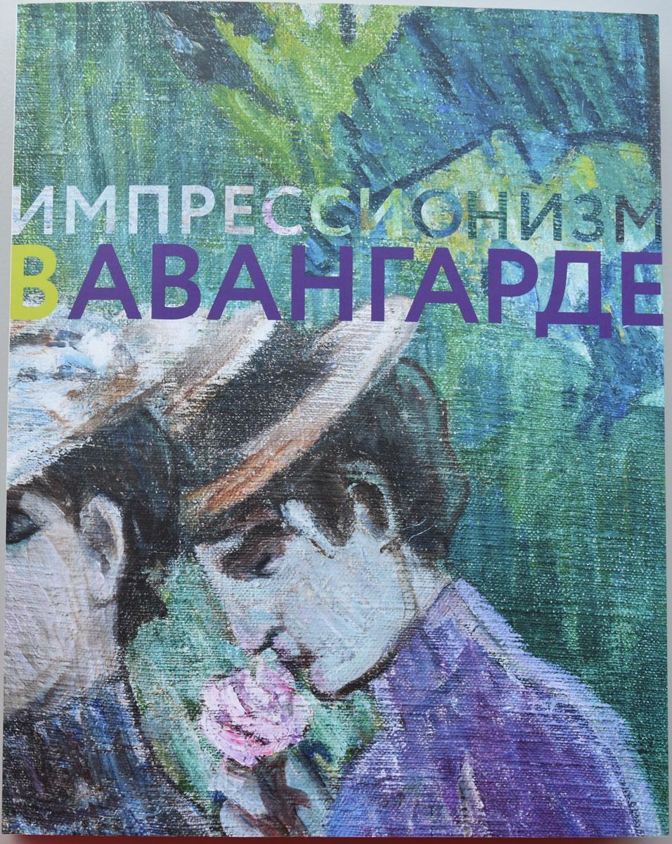 Импрессионизм в авангарде. Каталог выставки ISBN: 978-5-9908694-9-3