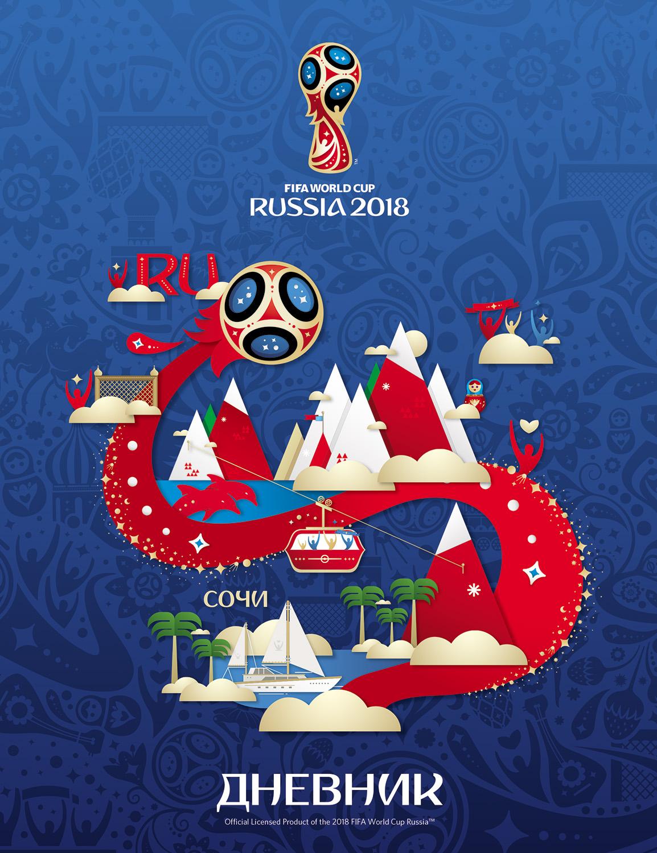 FIFA-2018 Дневник школьный ЧМ по футболу 2018 Сочи