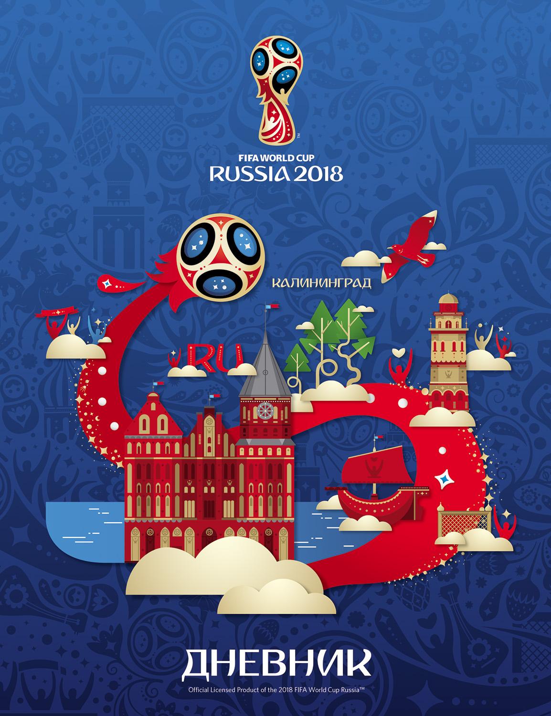 FIFA-2018 Дневник школьный ЧМ по футболу 2018 Калининград цена