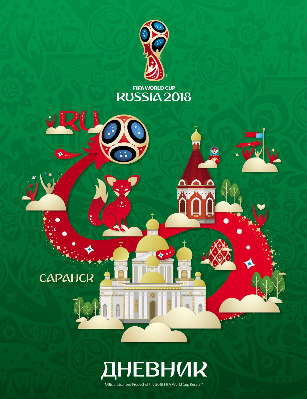 FIFA-2018 Дневник школьный ЧМ по футболу 2018