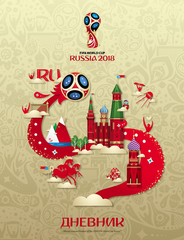FIFA-2018 Дневник школьный ЧМ по футболу 2018 цвет золотой