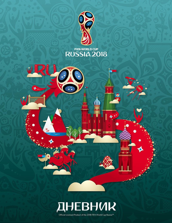 FIFA-2018 Дневник школьный ЧМ по футболу 2018 цвет бирюзовый