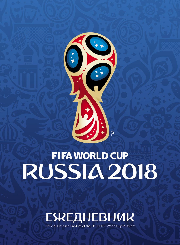 FIFA-2018 Ежедневник ЧМ по футболу 2018 Эмблема