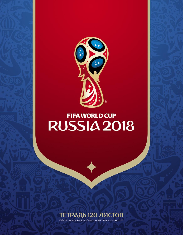 FIFA-2018 Тетрадь со сменным блоком ЧМ по футболу 2018 Эмблема 120 листов, Тетради  - купить со скидкой