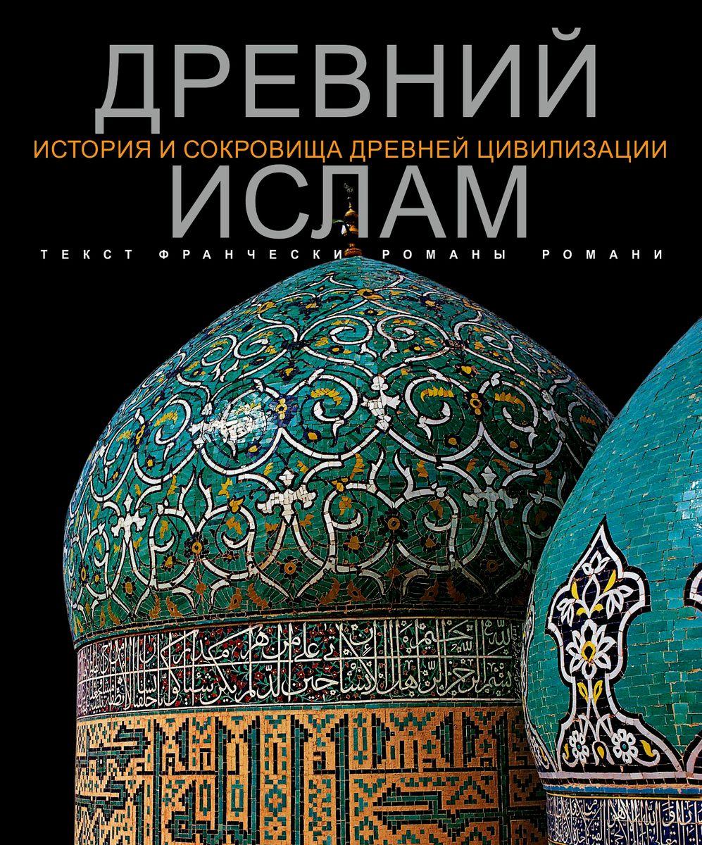Древний Ислам. Франческа Романо Романи