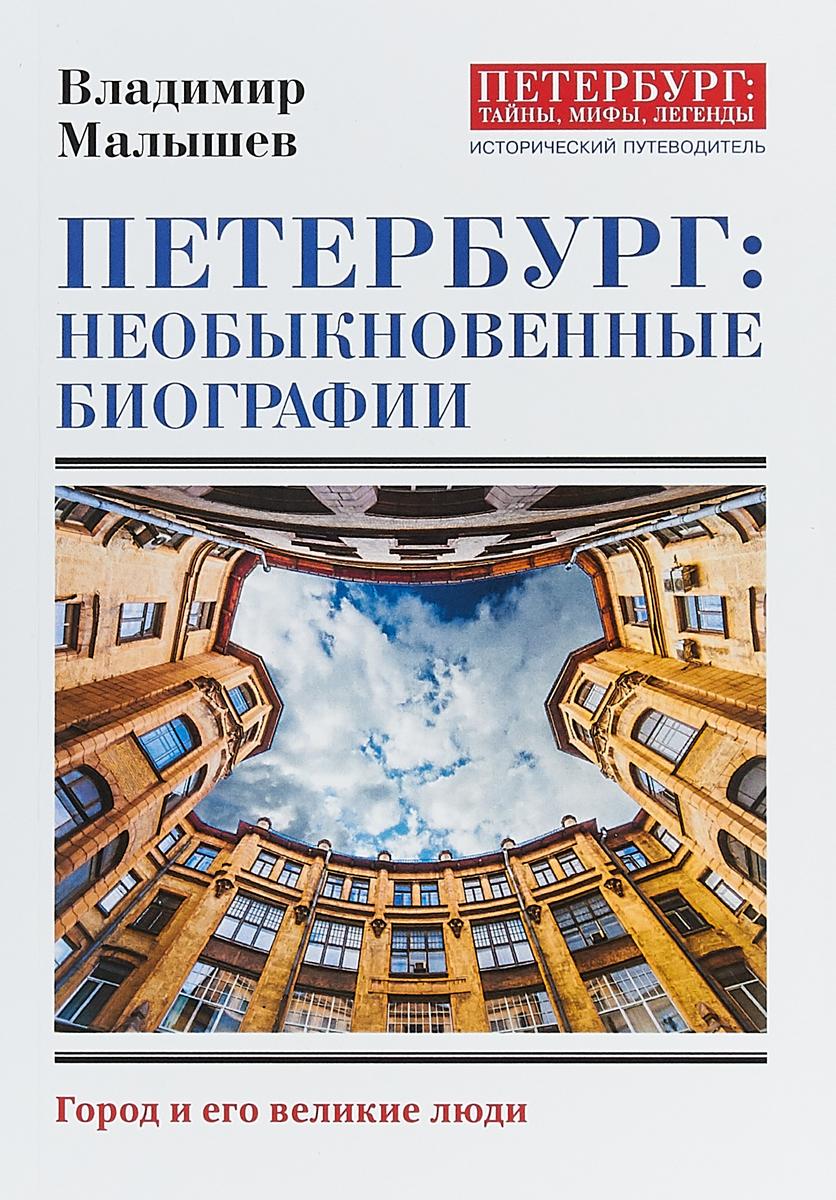 Петербург. Необычные биографии. В. В. Малышев