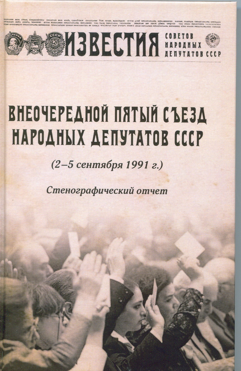 Д. А. Лукашевич Внеочередной Пятый съезд народных депутатов СССР (2 - 5 сентября 1991 год). Стенографический отчет жуков д войны на руинах ссср