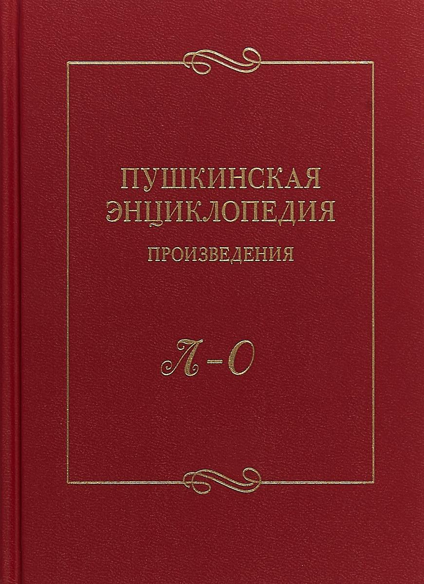 Пушкинская энциклопедия: Произведения. Вып.3