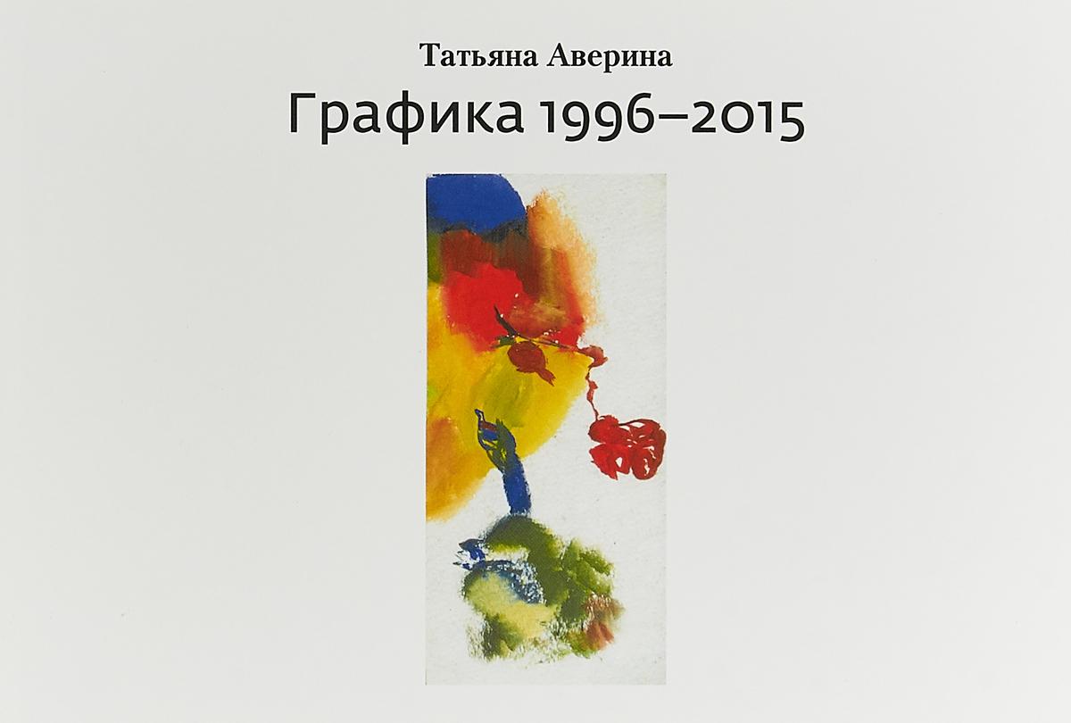 Татьяна Аверина Татьяна Аверина. Графика 1996-2015