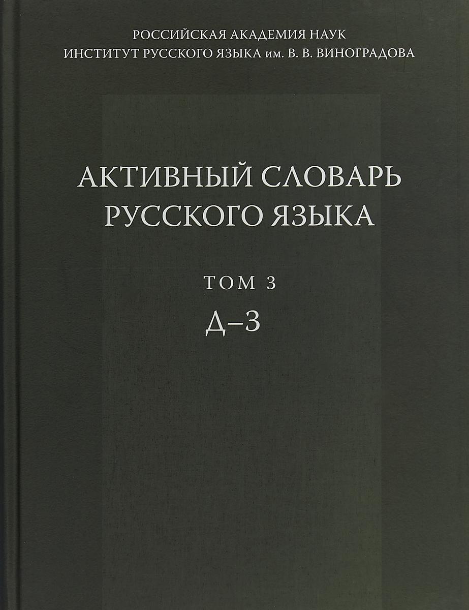 Активный словарь русского языка. Т.3 (Д-З)