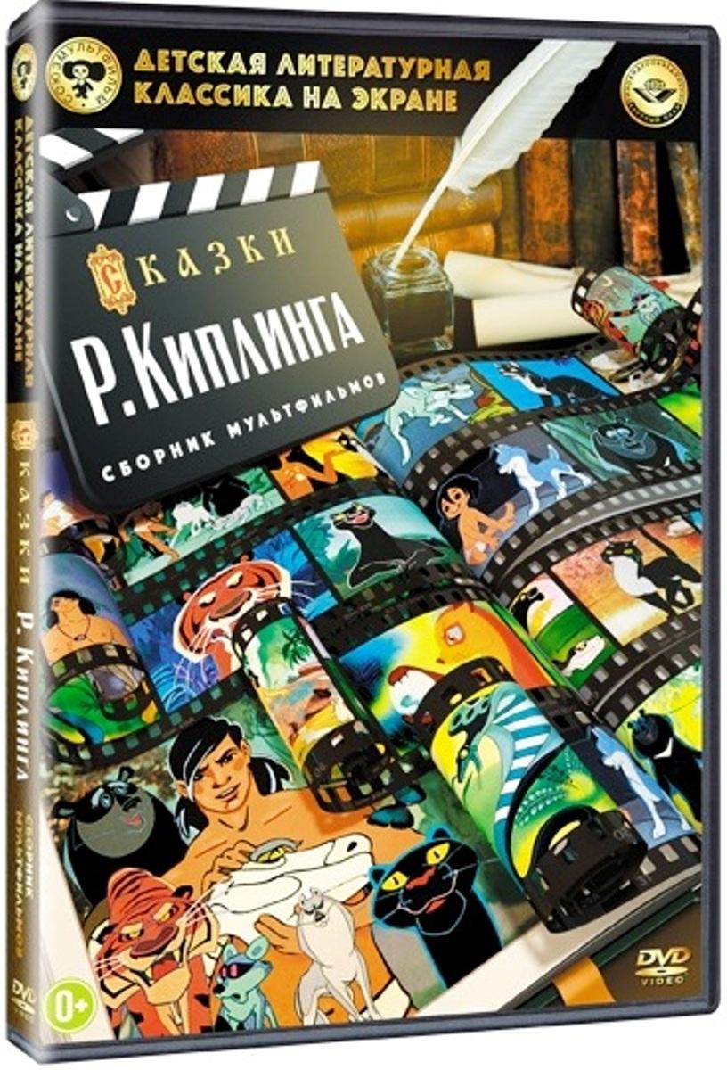 Zakazat.ru: Сказки Р. Киплинга. Сборник мультфильмов