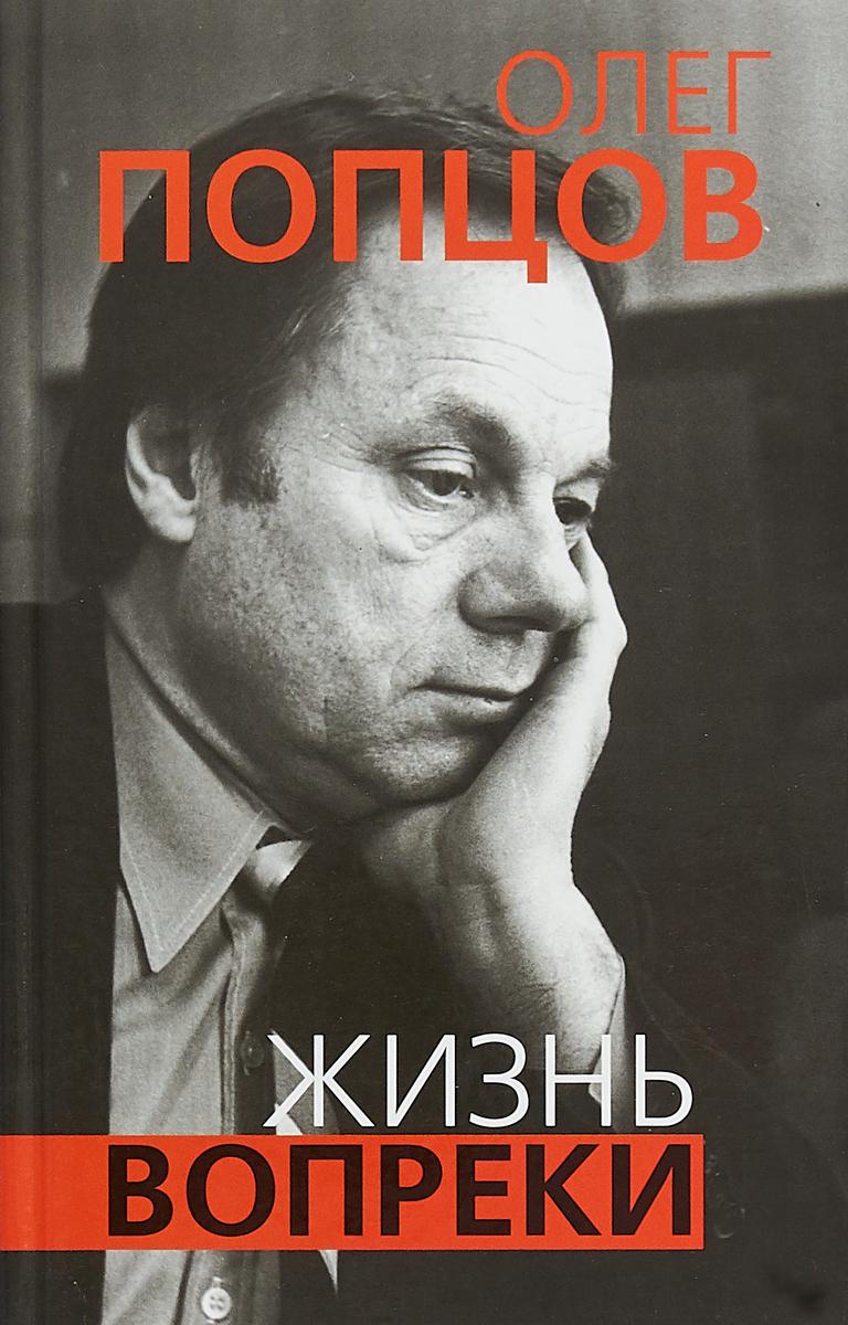 Олег Попцов Жизнь вопреки ISBN: 978-5-907028-34-0 бижутерия 40 лет влксм