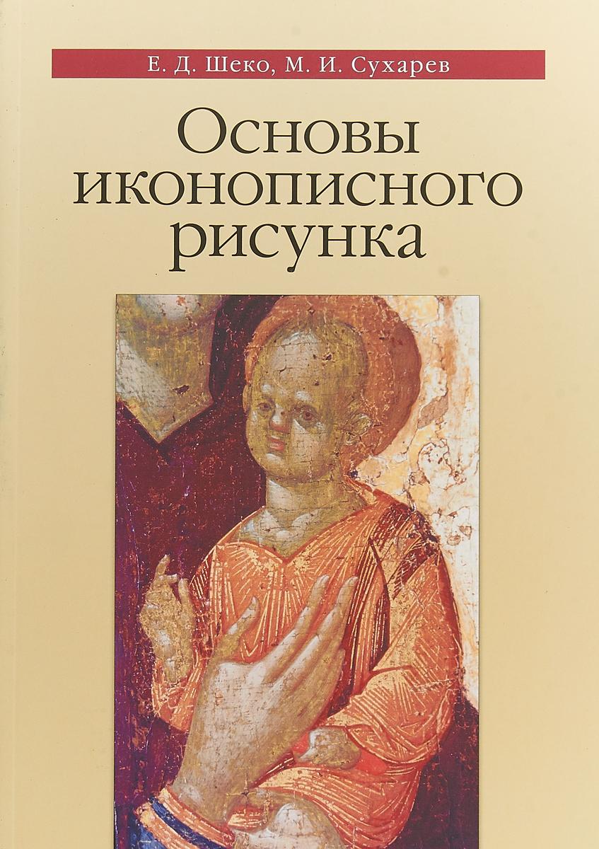 Основы иконописного рисунка. Учебно-методическое пособие