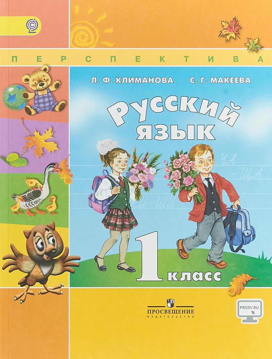Русский язык. 1 класс. Учебник, Л. Ф. Климанова, С. Г. Макеева