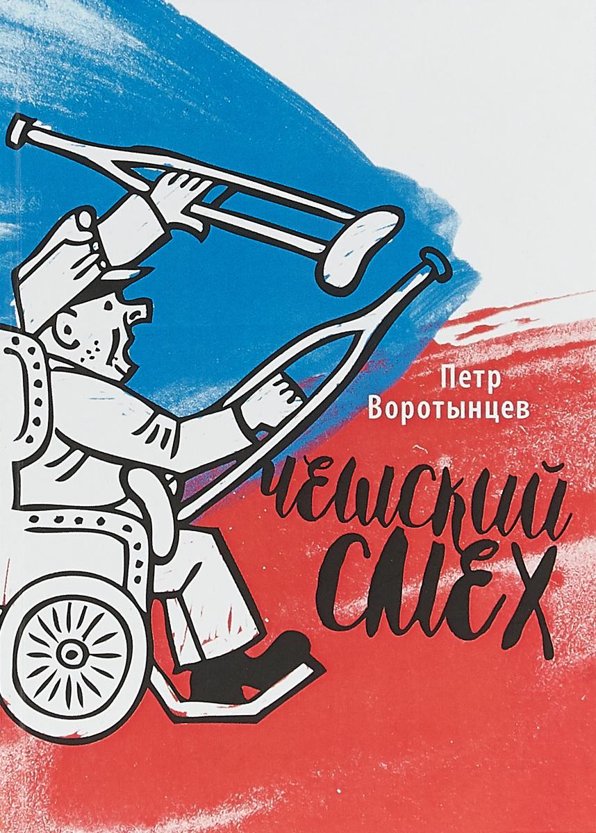Воротынцев П. Чешский смех