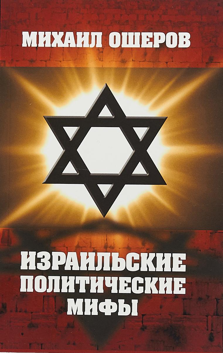 Михаил Ошеров Израильские политические мифы