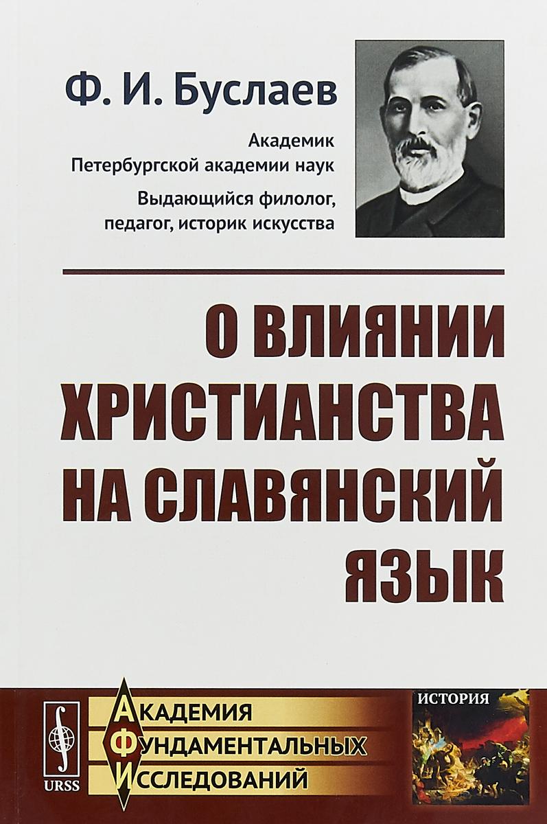 Ф. И. Буслаев О влиянии христианства на славянский язык большая книга афоризмов и притч мудрость христианства