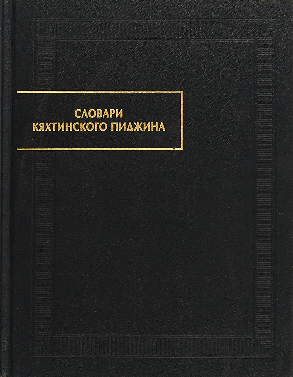 Словари кяхтинского пиджина словари справочники и энциклопедии