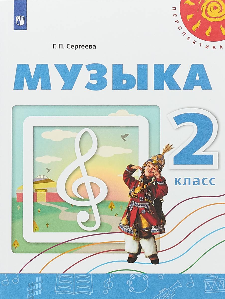 Г. П. Сергеева Музыка. 2 класс.