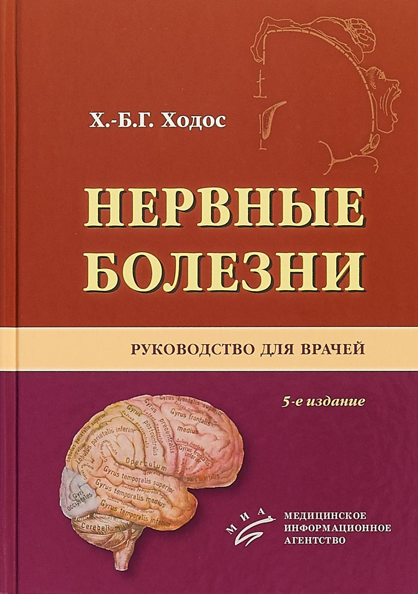 Нервные болезни: Руководство для врачей. - 5-е изд., испр. и доп. Изд. МИА