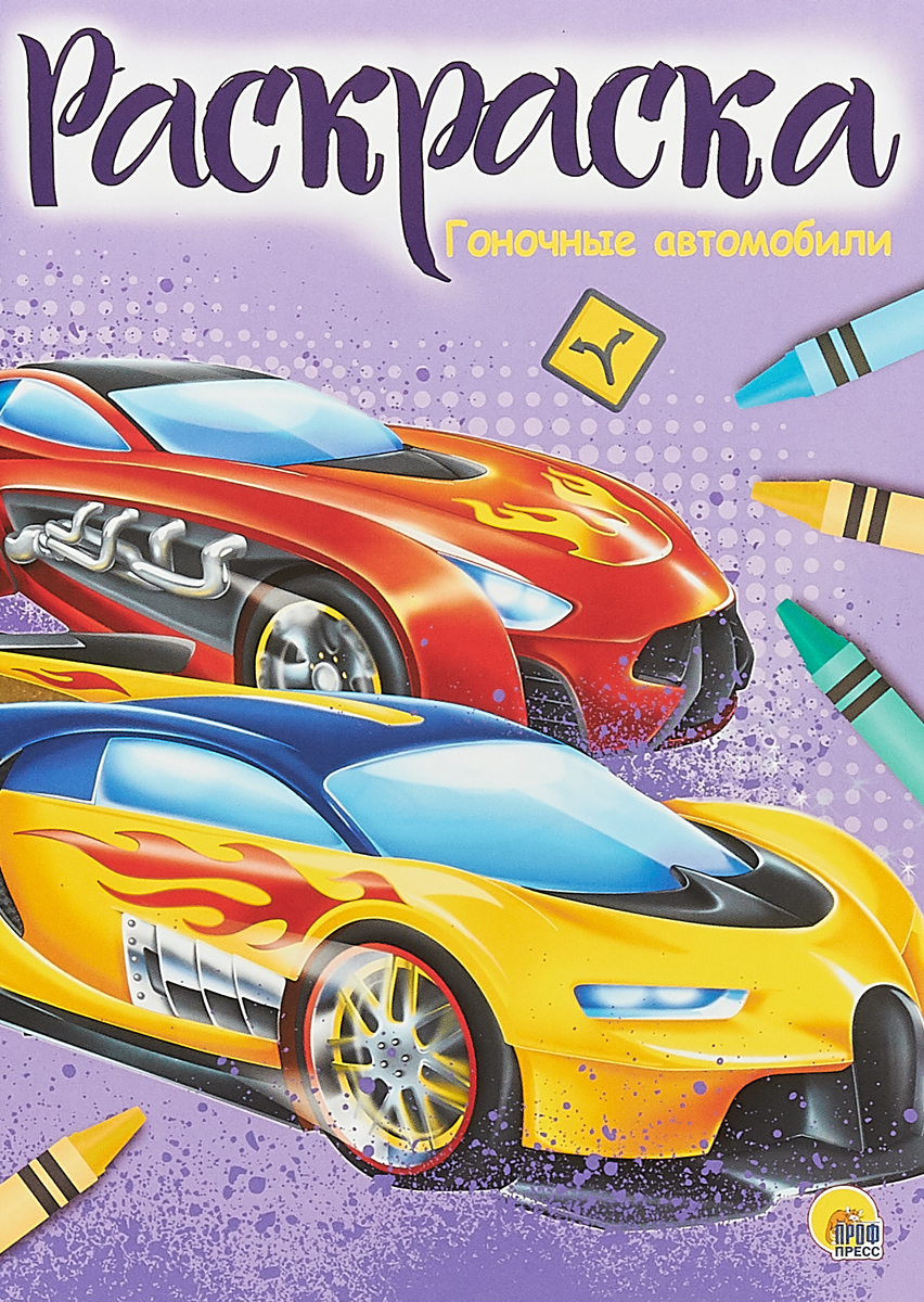 Гоночные автомобили. Раскраска ISBN: 978-5-378-28354-5 корнеева ольга т раскраска а4 для малышей енот isbn 978 5 378 02147 5