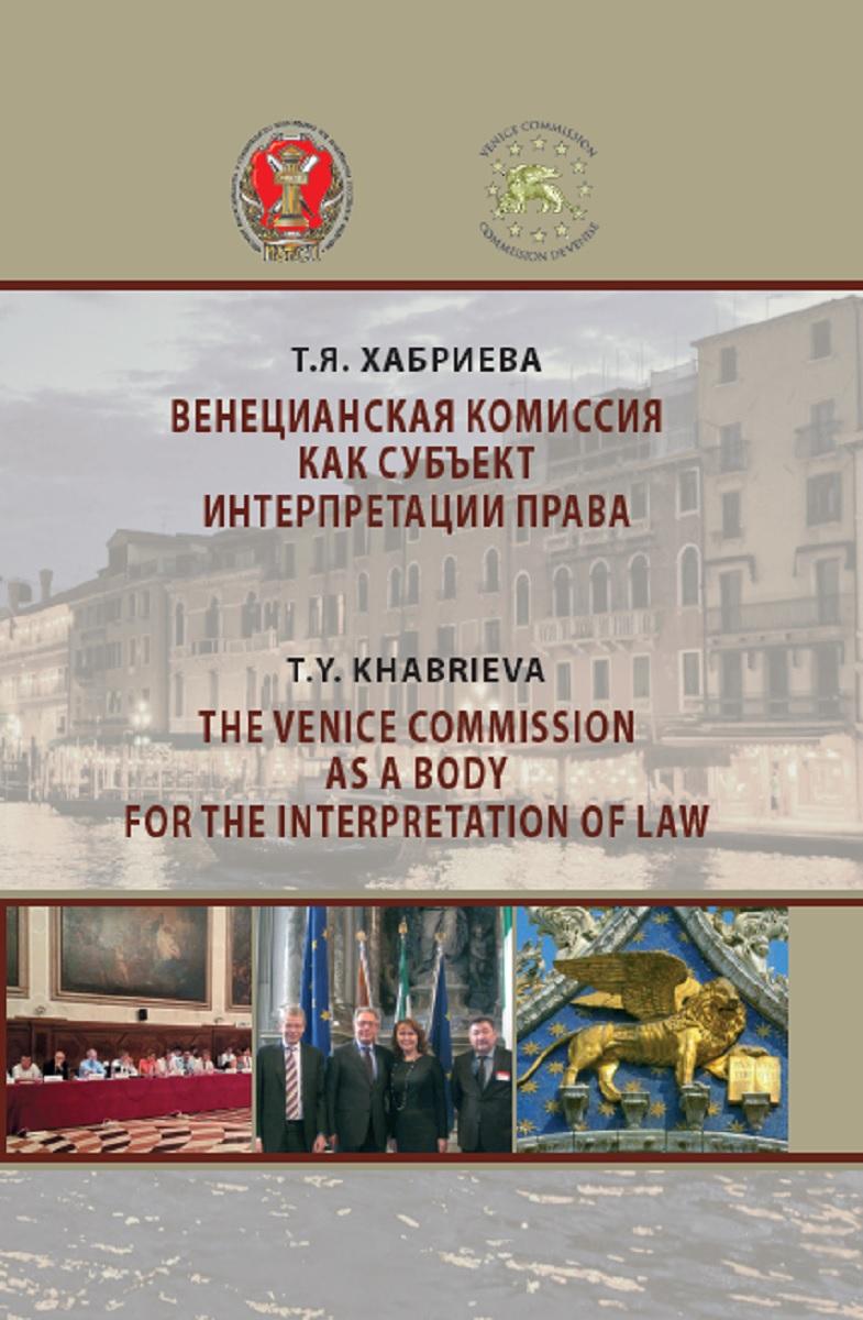 Венецианская комиссия как субъект интерпретации права.