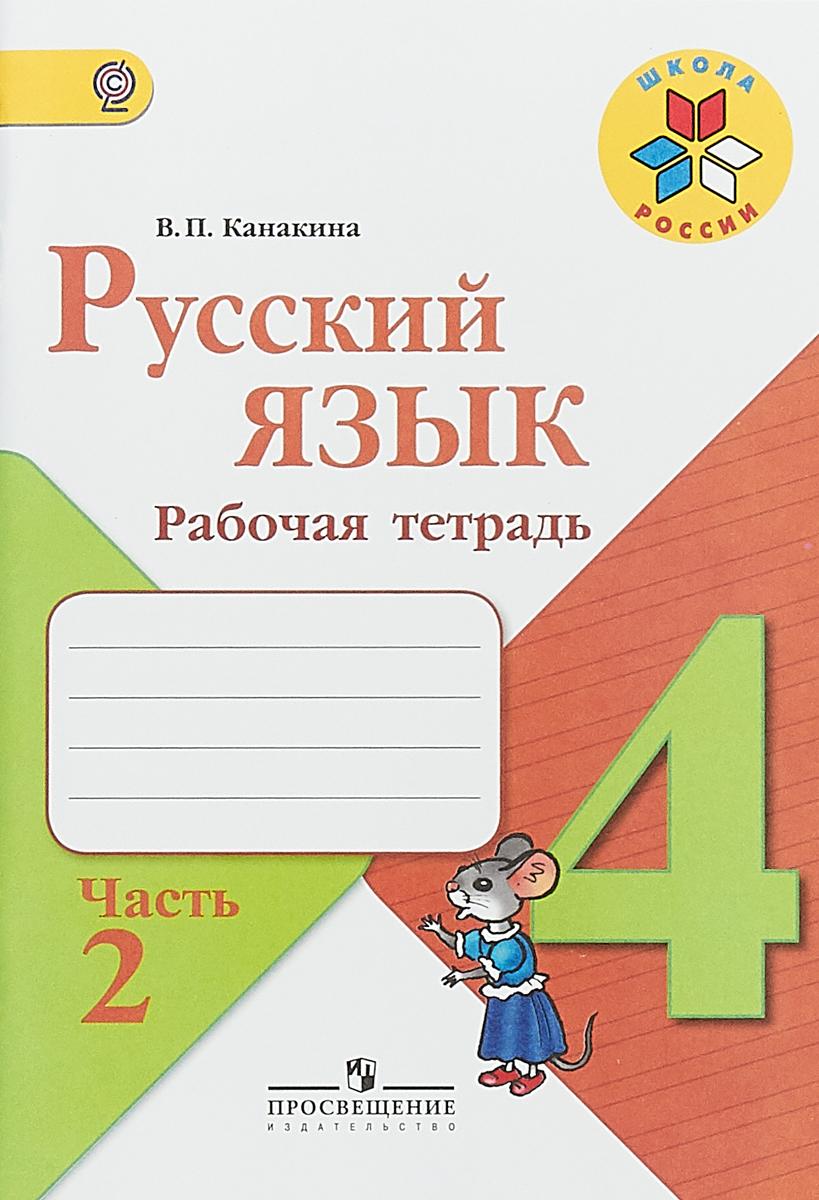 Zakazat.ru: Русский язык. 4 класс. Рабочая тетрадь. В 2 частях. Часть 2. В. П. Канакина
