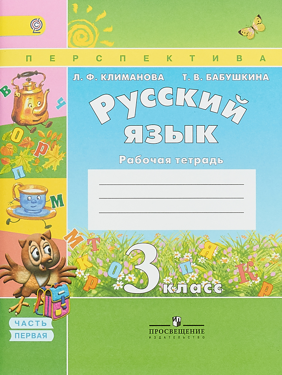 Zakazat.ru: Русский язык. 3 класс. Рабочая тетрадь. В 2 частях. Часть 1. Л. Ф. Климанова, Т. В. Бабушкина
