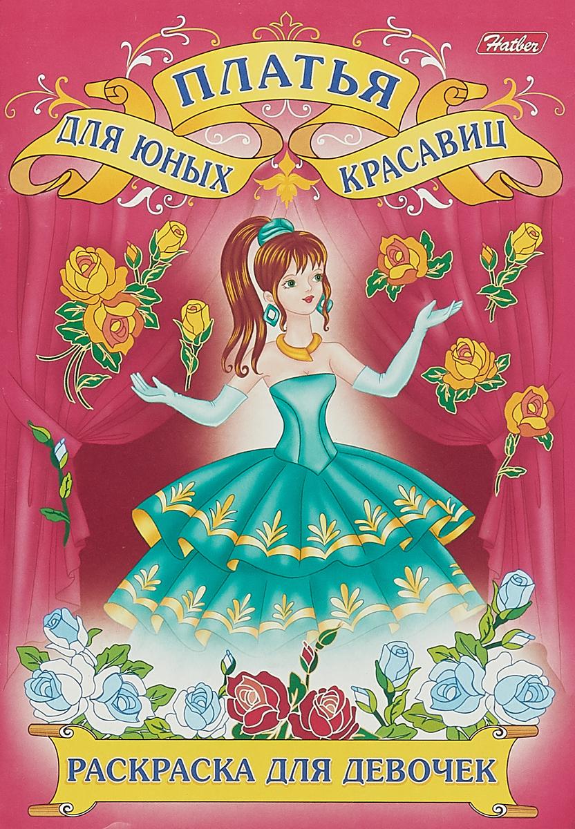 Платья для юных красавиц. Раскраска для девочек платья для девочек платья для девочек