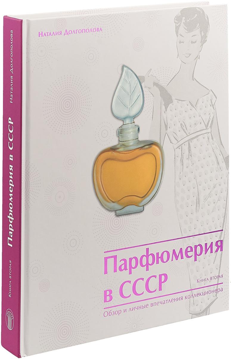 Наталия Долгополова Парфюмерия в СССР. Книга вторая парфюмерия