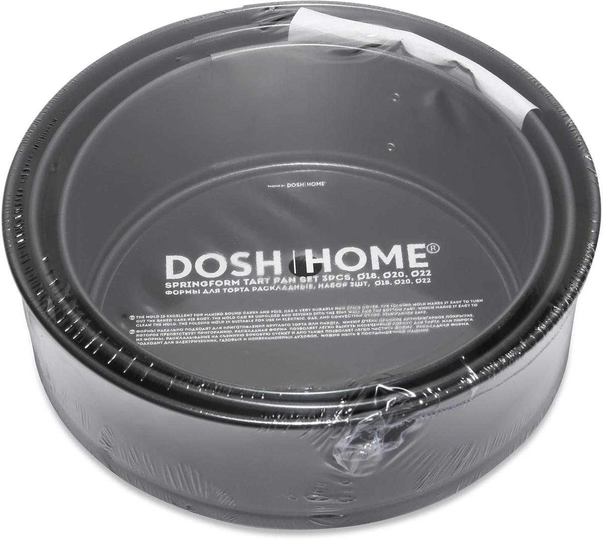 Набор раскладных форм для торта Dosh Home Fornax, 3 шт набор форм для заливного home queen с крышками 3 шт