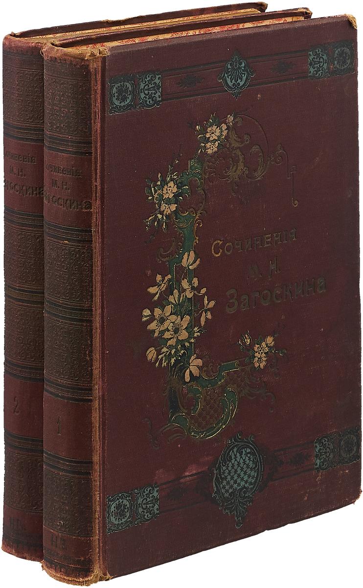 Полное собрание сочинений М.Н. Загоскина (комплект из 2 книг) русская старина ежемесячное историческое издание за 1912 год комплект из 12 книг