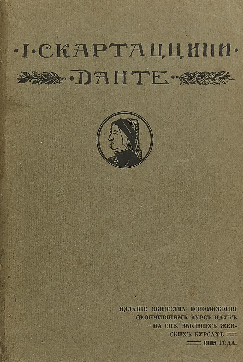 Данте.