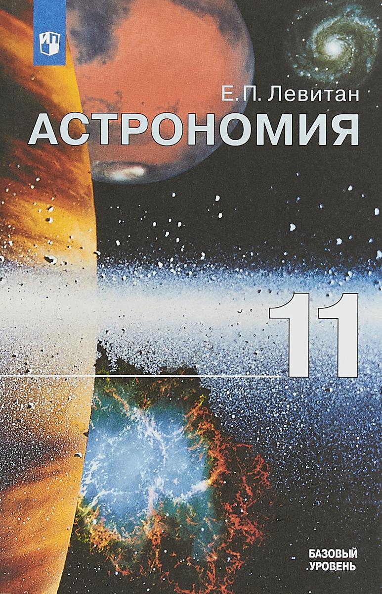 Е. П. Левитан Астрономия. 11 класс. качур е увлекательная астрономия