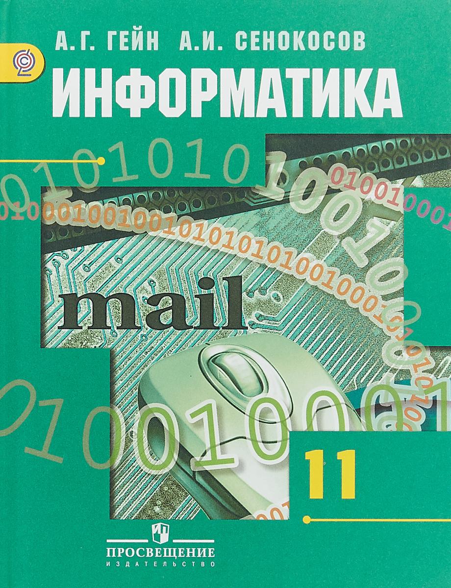 Zakazat.ru: Информатика. 11 класс. Базовый и углубленный уровни. Учебник. А. Г. Гейн, А. И. Сенокосов
