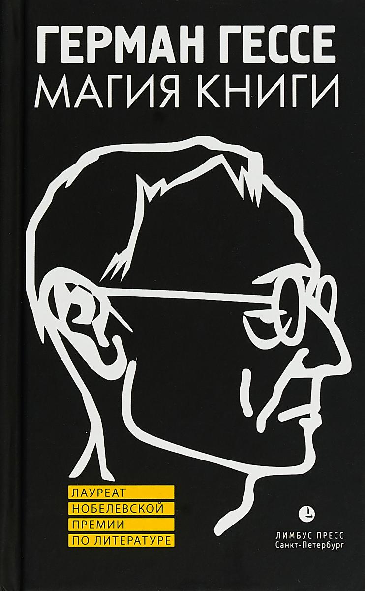 Г. Гессе Магия книги. Впервые на русском гессе г демиан