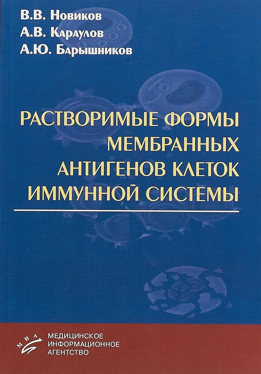Растворимые формы мембранных антигенов клеток иммунной системы Изд. МИА