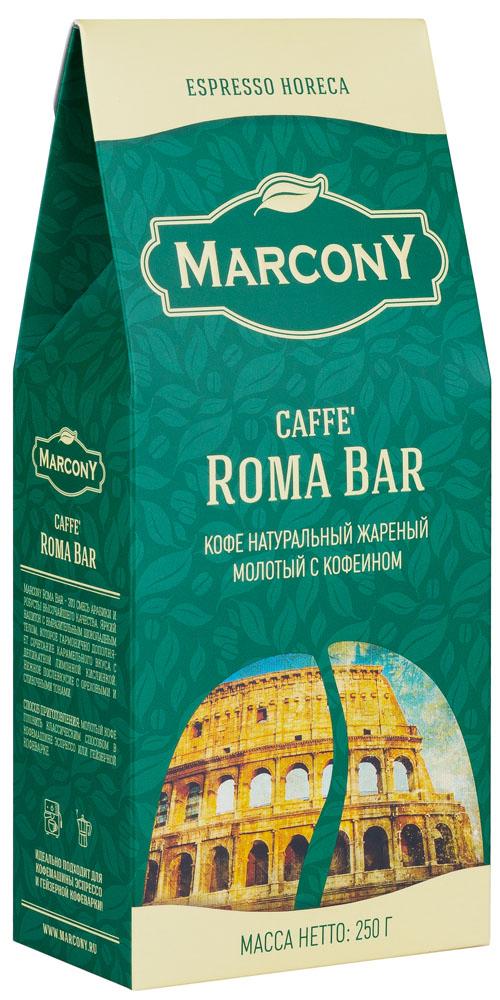 Marcony Espresso Horeca Caffe Roma Bar кофе молотый, 250 г блюз эспрессо форте кофе молотый в капсулах 55 г