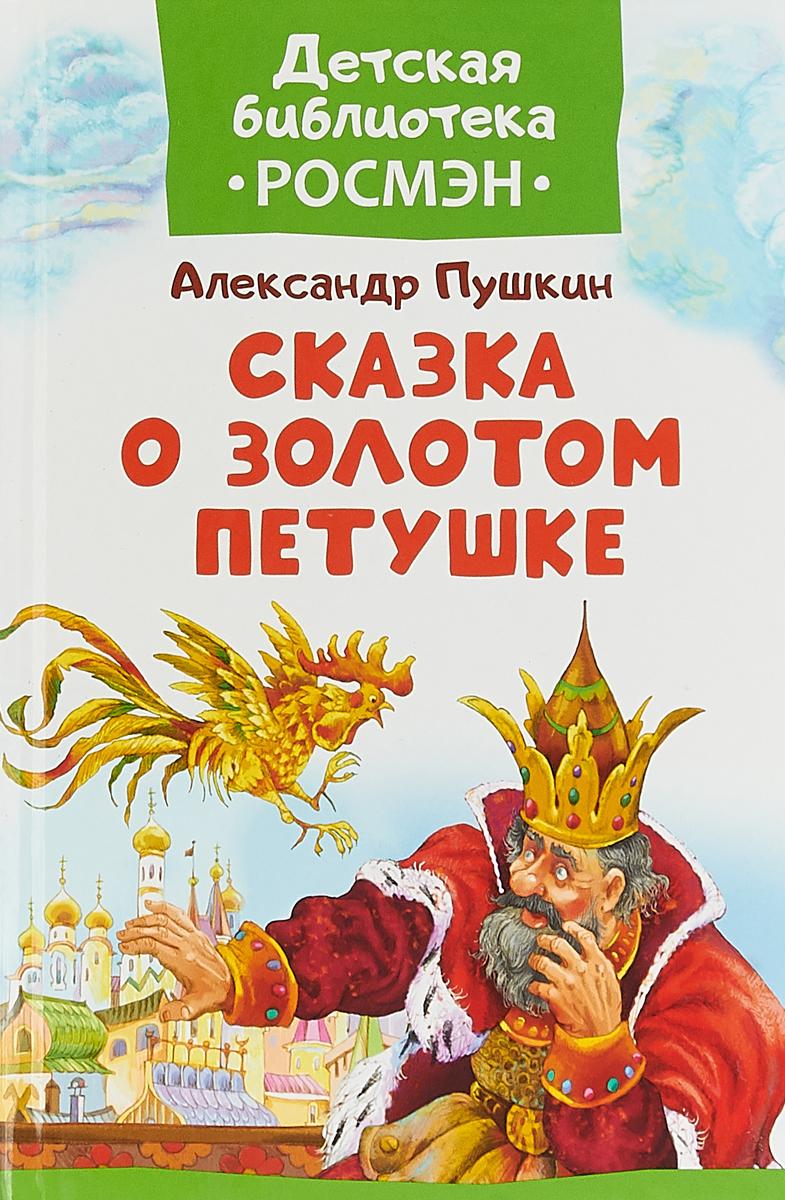 Александр Пушкин Сказка о Золотом Петушке художественные книги росмэн сказки мультфильмы для малышей