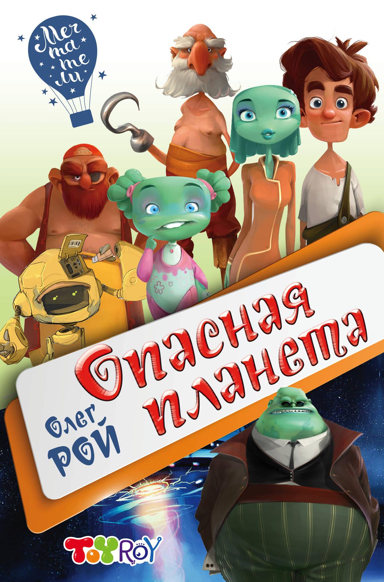 Олег Рой Опасная планета ISBN: 978-5-04-088855-9