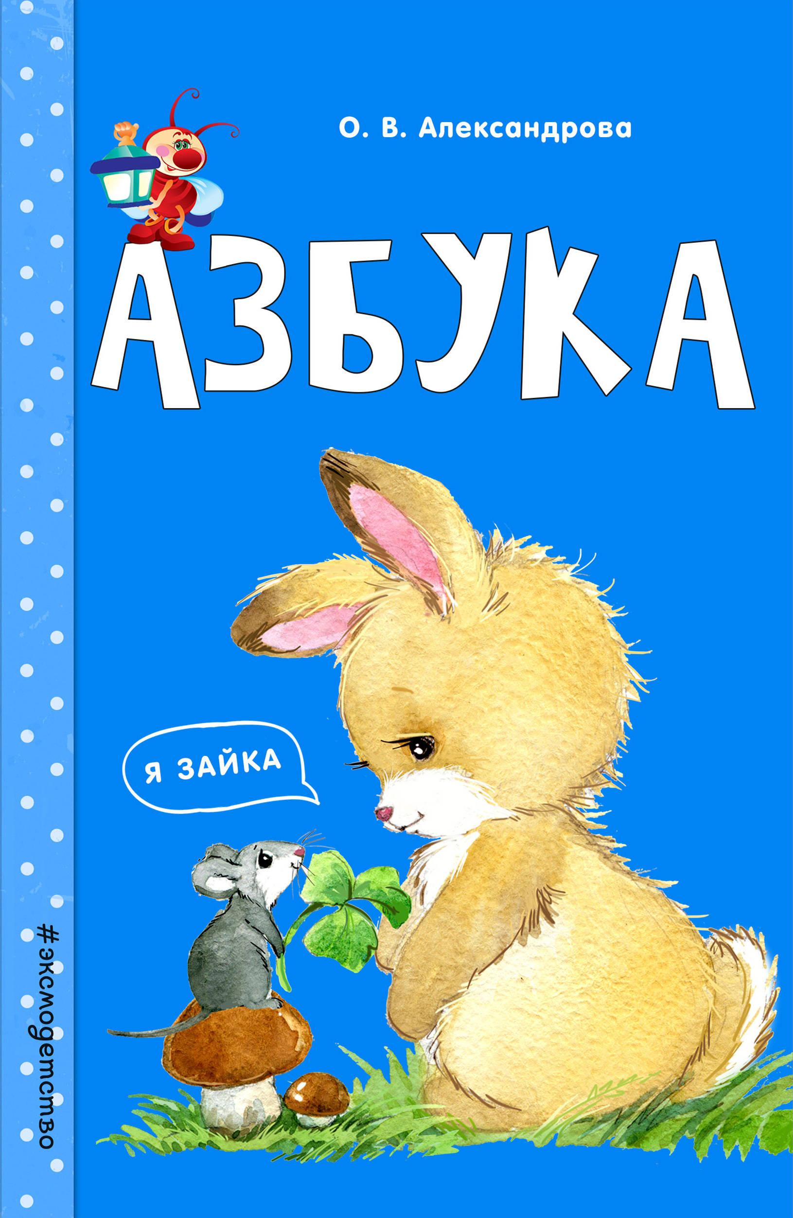 О. В. Александрова Азбука