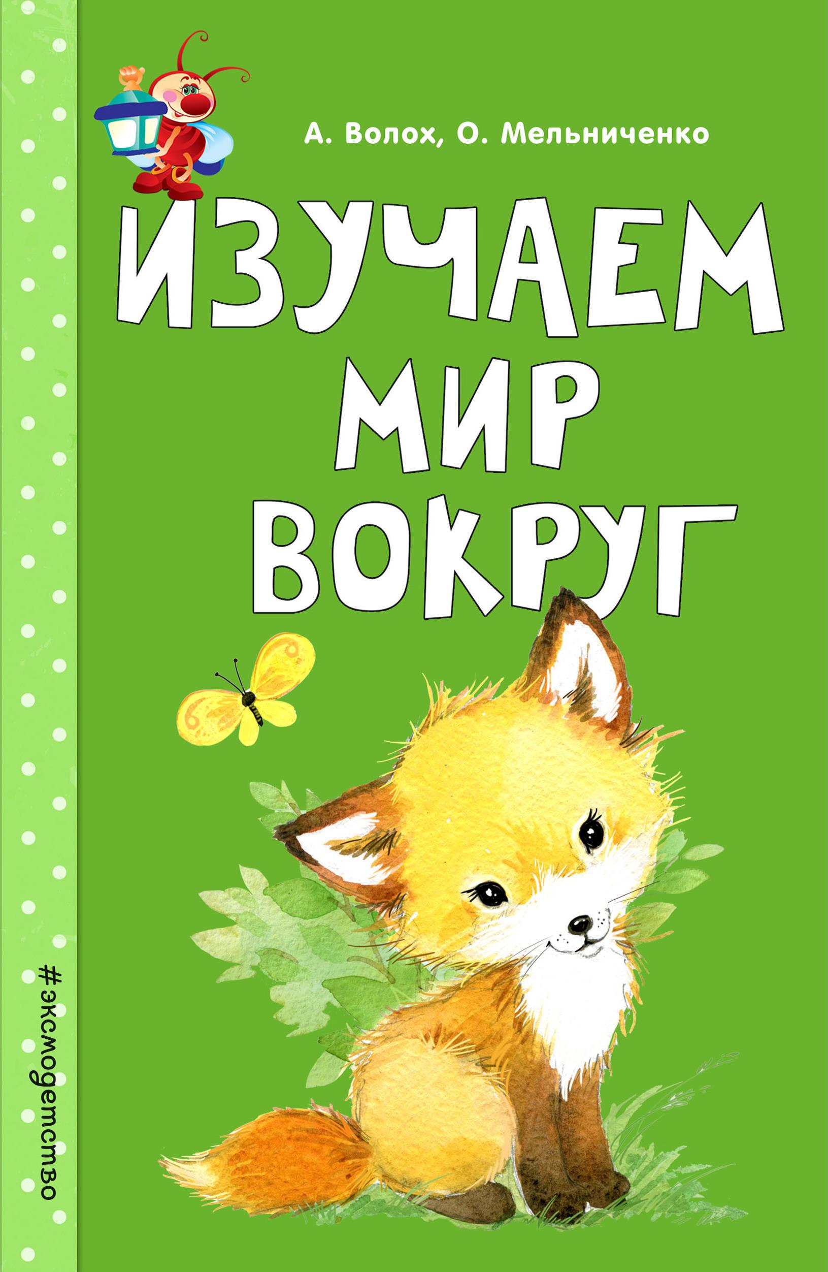 А. Волох, О. Мельниченко Изучаем мир вокруг ISBN: 978-5-04-095224-3