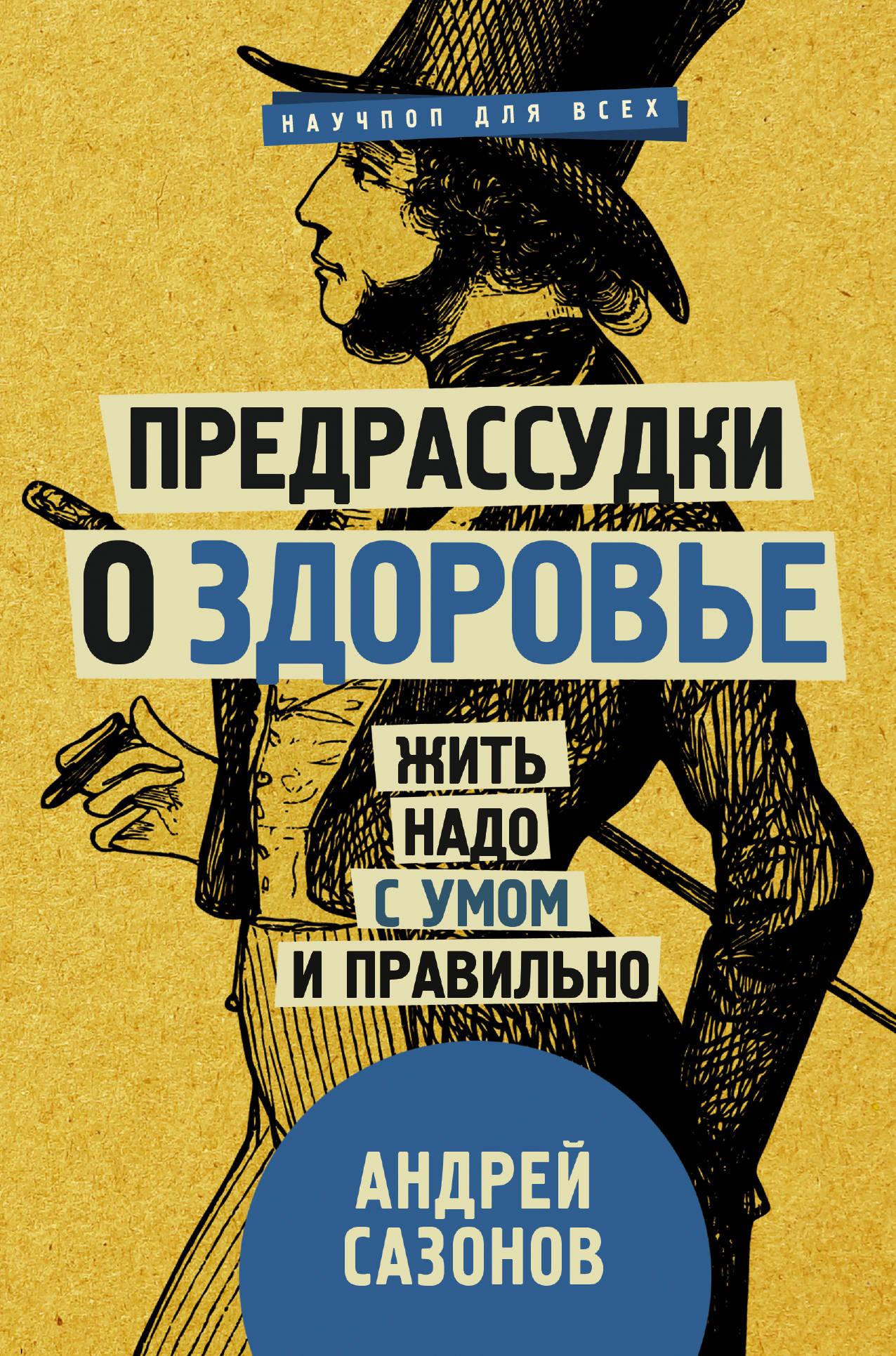 Андрей Сазонов Предрассудки о здоровье. Жить надо с умом и правильно