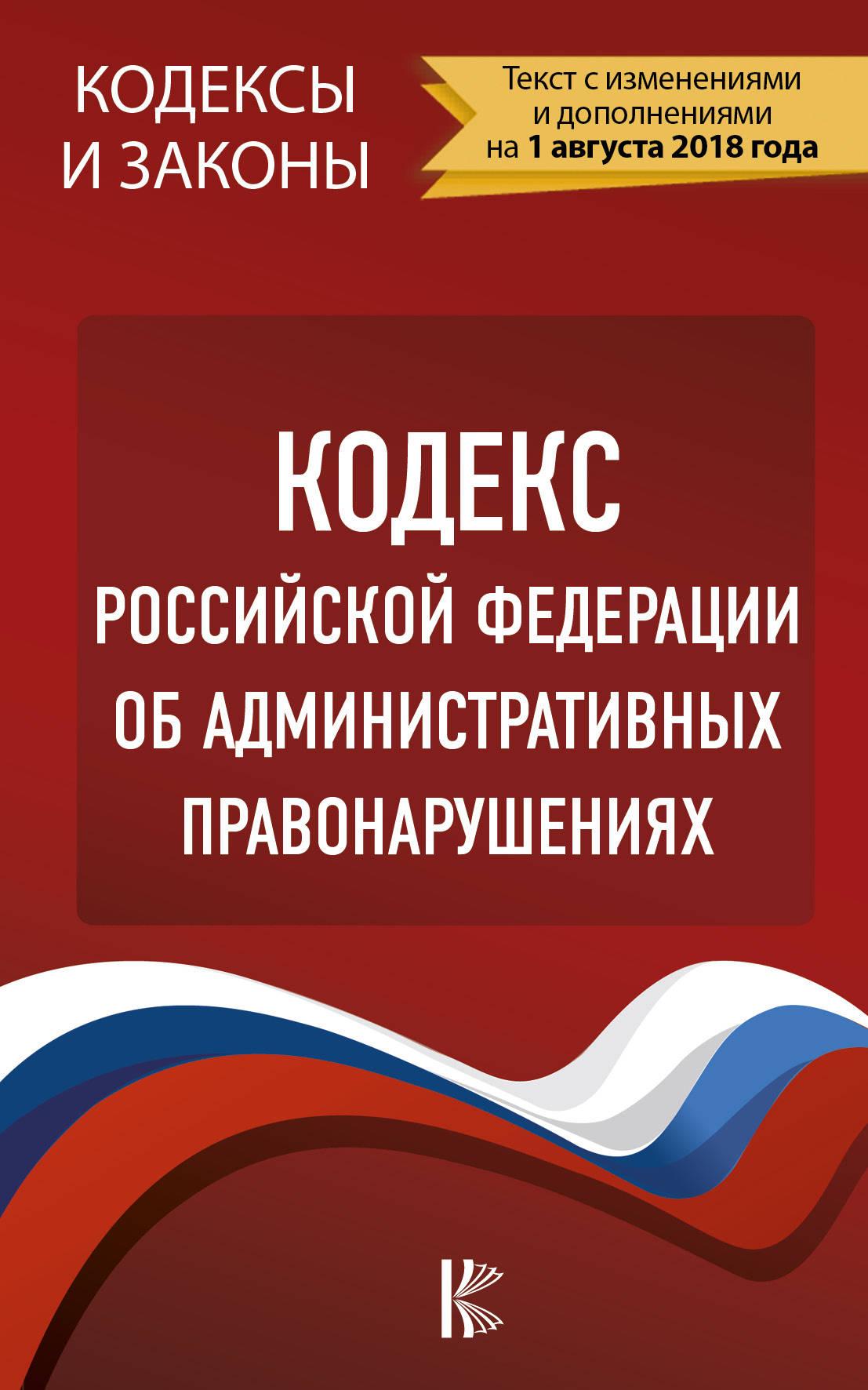 Кодекс Российской Федерации об административных правонарушениях цена