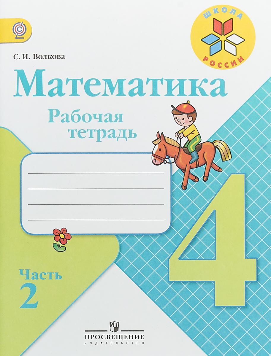 С. И.Волкова Математика. Рабочая тетрадь. 4 класс. В двух частях. Часть 2.