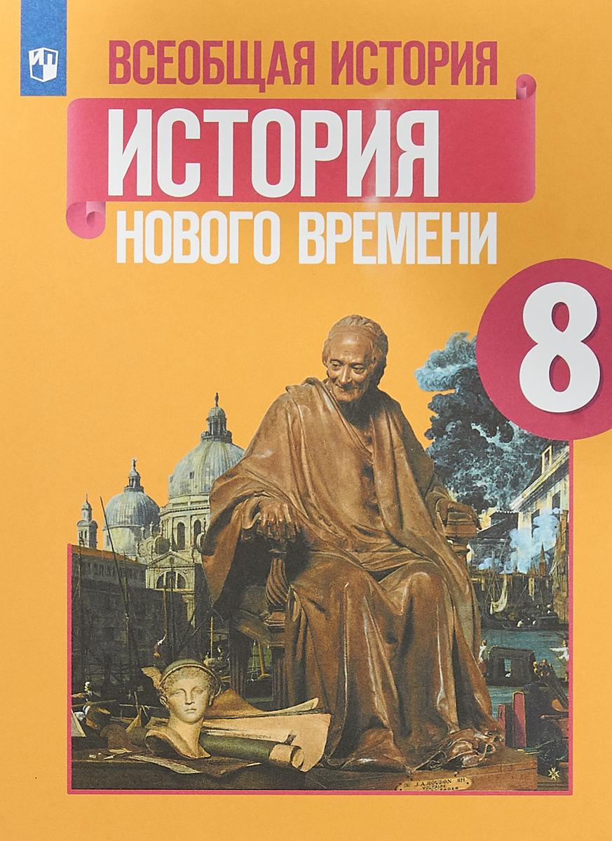 Учебник времени гдз 8 нового класс истории