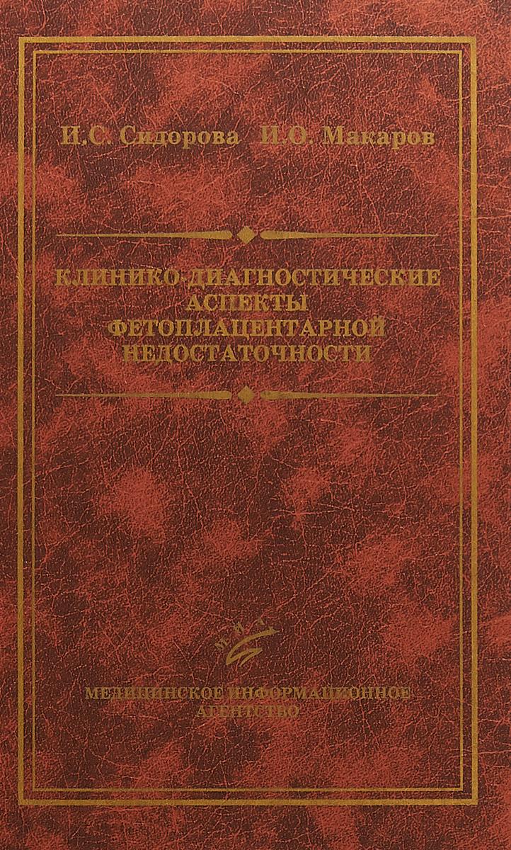 И. С. Сидорова,И. О. Макаров Клинико-диагностические аспекты фетоплацентарной недостаточности туры