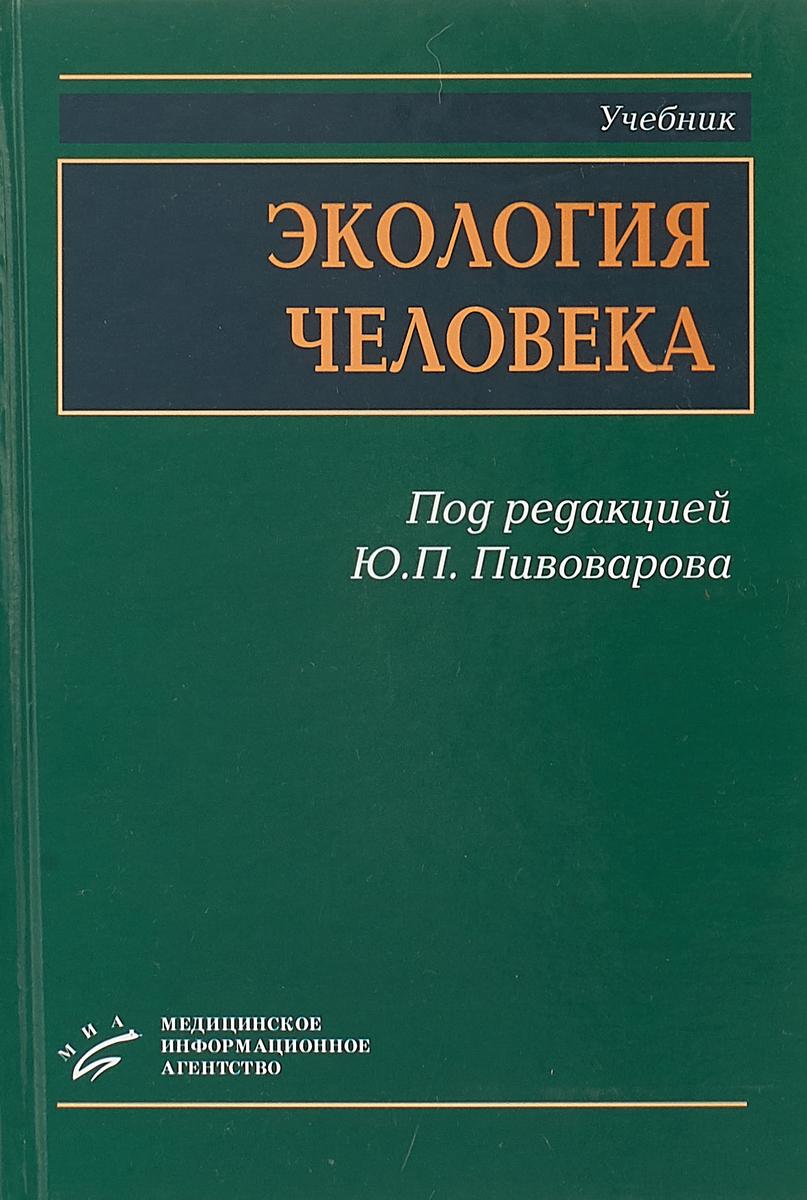 Экология человека. Учебник гигиена с основами экологии человека учебник cd