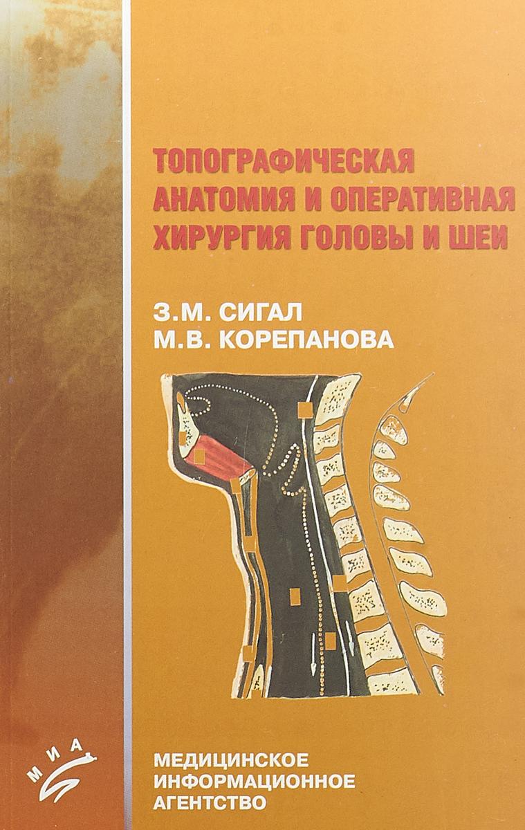 З.М. Сигал, М.В. Корепанова Топографическая анатомия и оперативная хирургия головы и шеи общая оториноларингология хирургия головы и шеи в 2 х томах