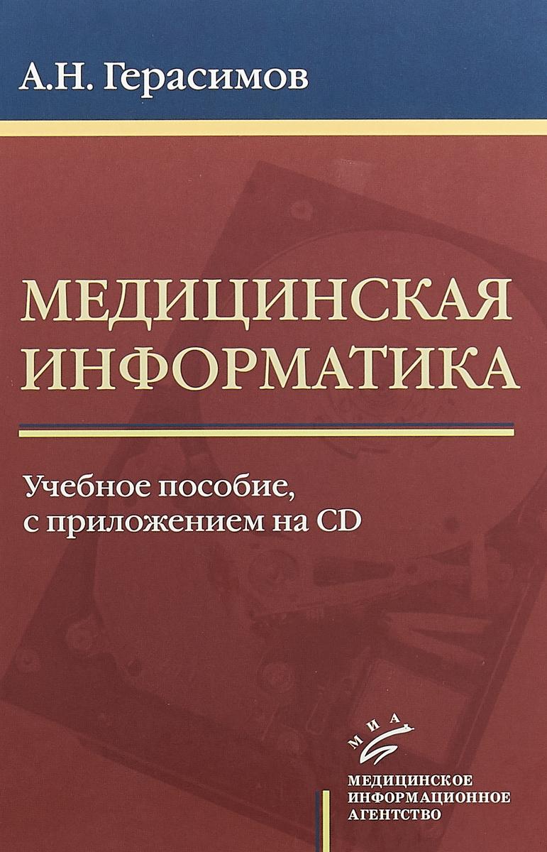 Медицинская информатика: Учебное пособие, с приложением CD, гриф УМО Изд. МИА